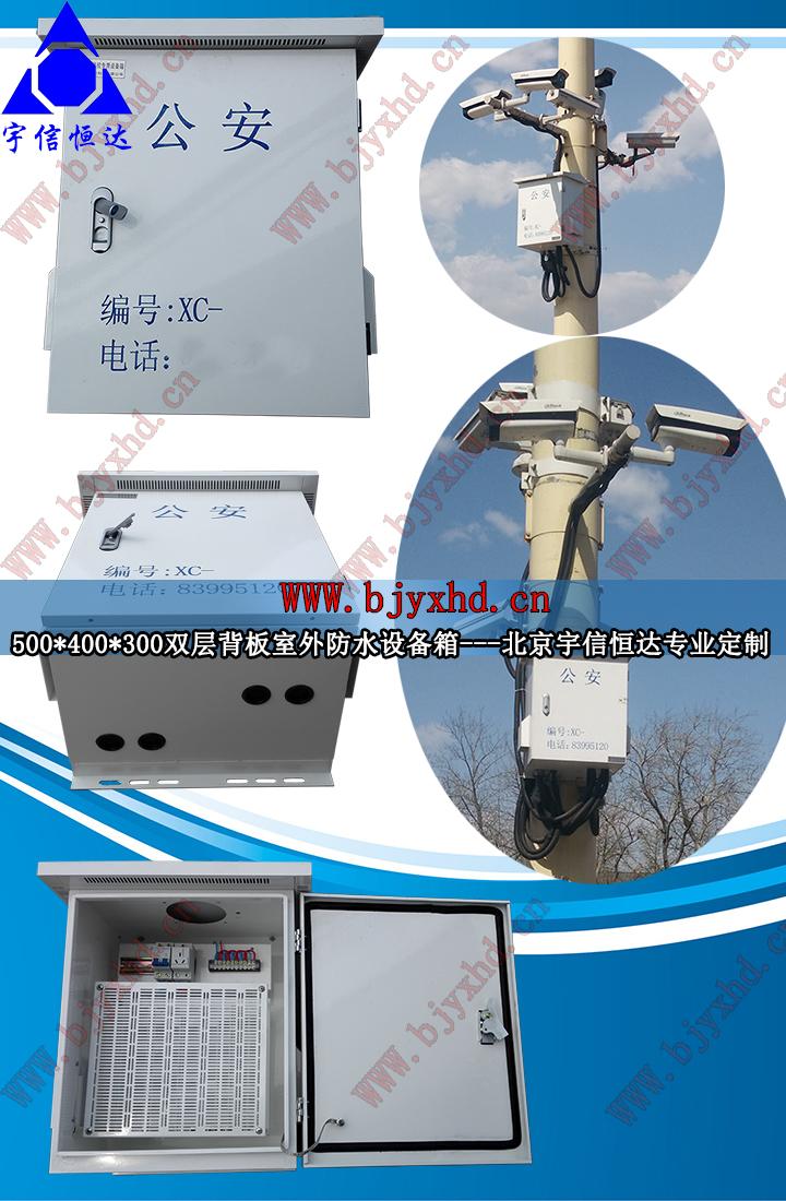 成直播人app免费抱杆安装防雨设备箱JT-bgx500