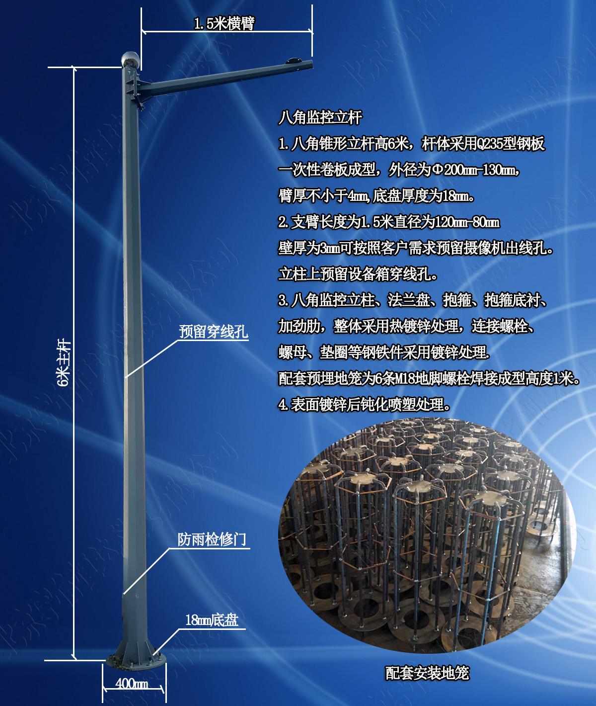 6米天网工程八角监控杆JT6-lx1.5