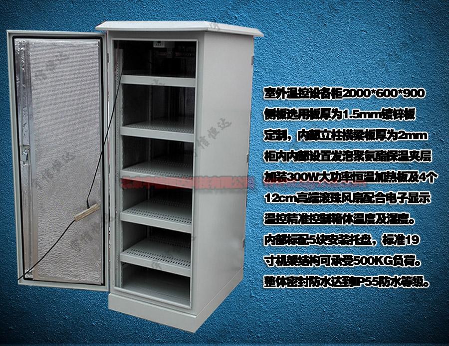 室外落地安装机柜防雨设备柜JT-WKX2000