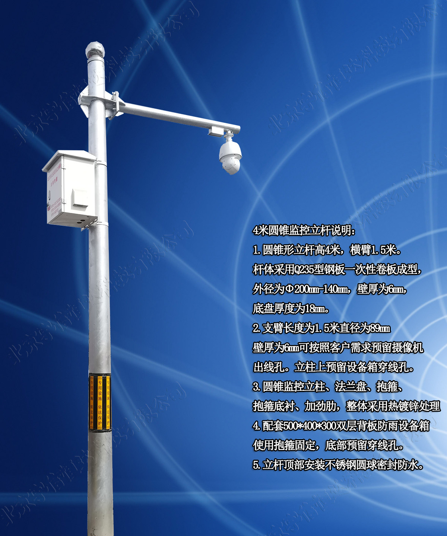 4.5米圆锥监控杆JT4.5-ZJ210