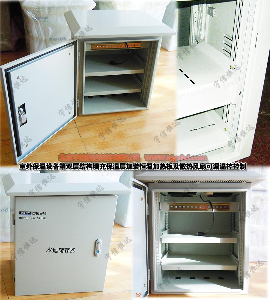 双层温控设备箱JT-WKX500