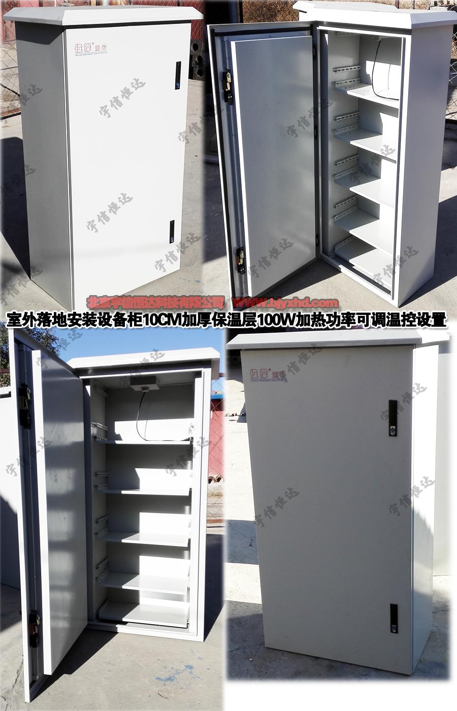 双层温控设备箱JT-WKX1400