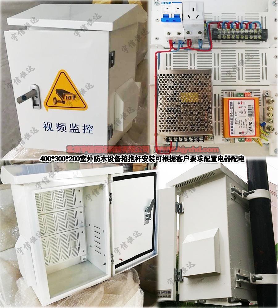 床戏全过程免费软件抱杆安装防雨设备箱JT-bgx400