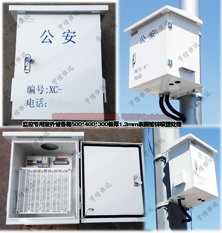 大片免费播放器抱杆安装防雨设备箱JT-bgx500