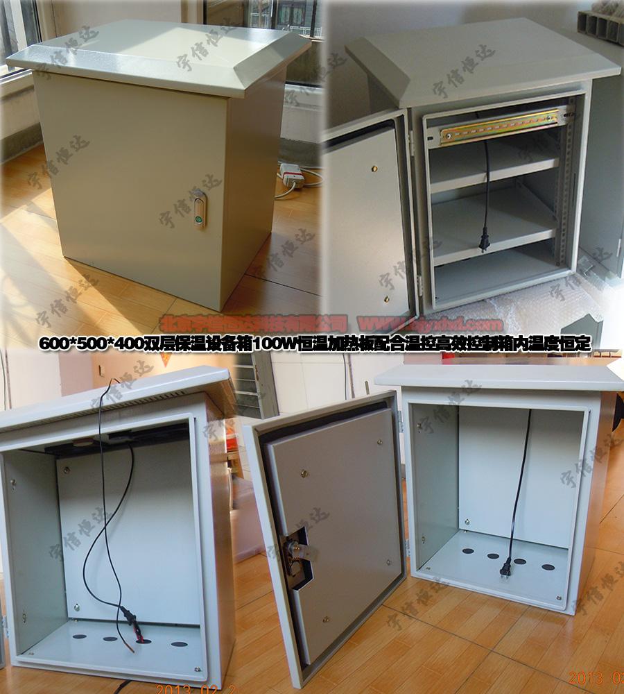 双层温控设备箱JT-WKX600