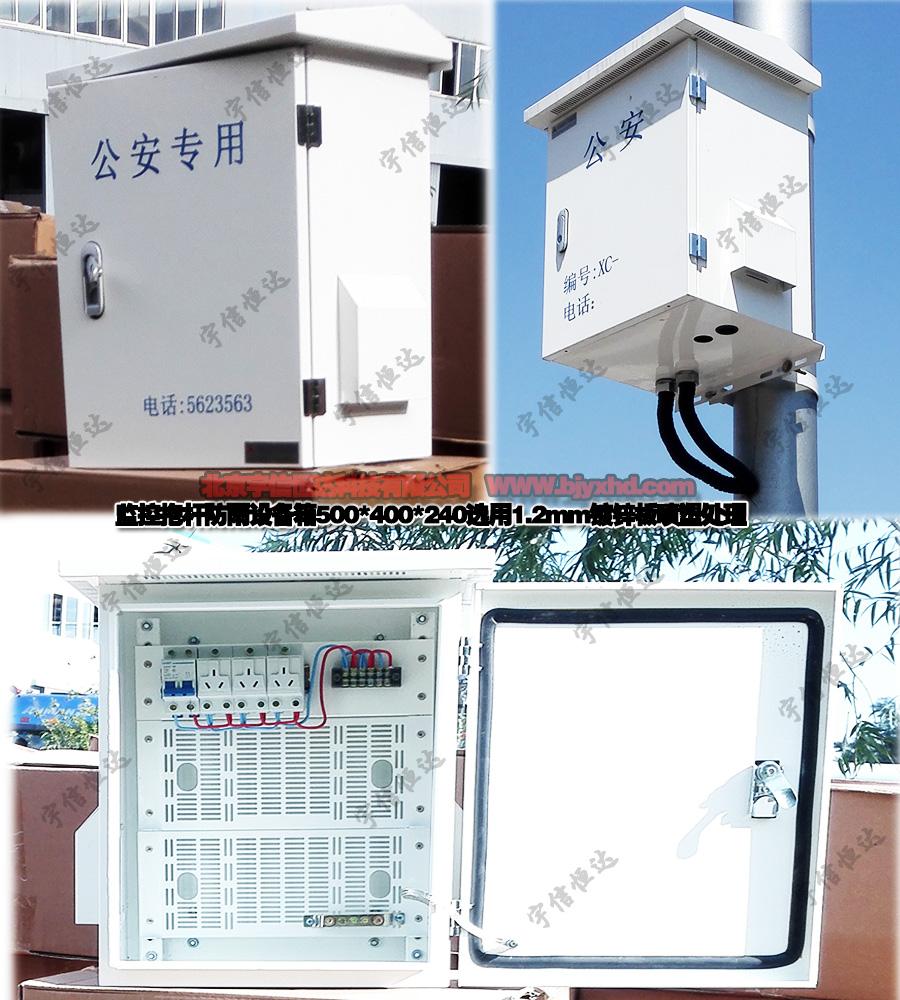 抱杆监控设备箱JT-bgx500