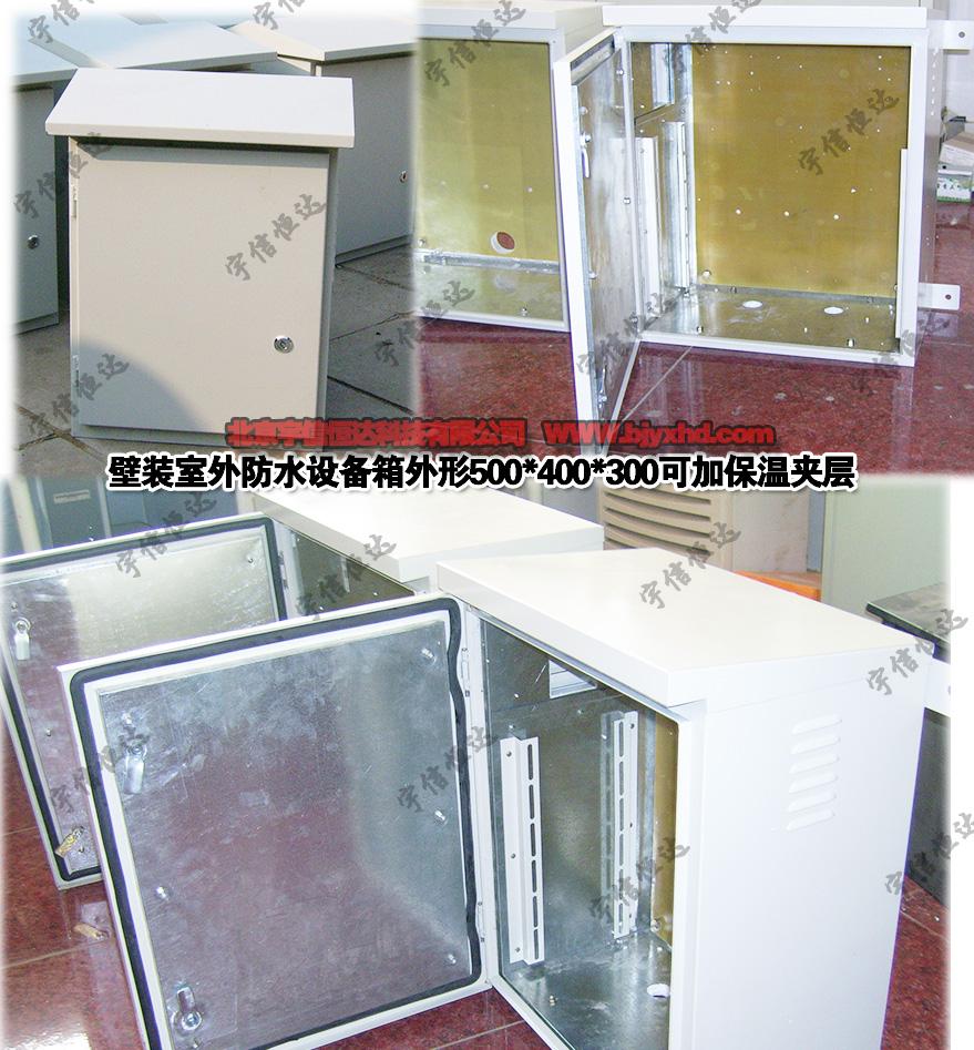 双层保温设备箱JT-WKX500